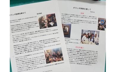 TB02 【球根ご不要の場合はこちら】高校生からのお礼の手紙&留学レポート
