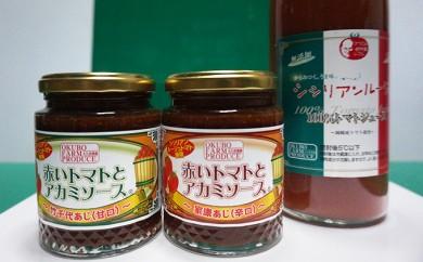 [№5789-0175]トマトジュース、アカミソース詰め合せ