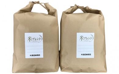 [№5789-0179]米(マイ)カルテサービスによるブレンド米2種各5kg