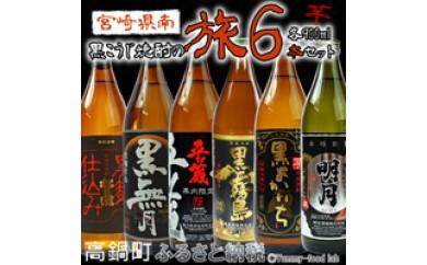 163_wt <宮崎県産 黒こうじ焼酎の旅 6本>1か月以内に順次出荷