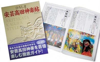 [№5895-0081]ひろしま安芸高田神楽帖