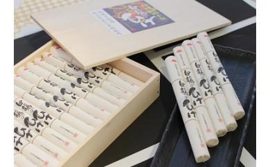 [№5707-0094]岡山県産小麦粉使用「白龍のひげ」抜群の食感とのど越し!