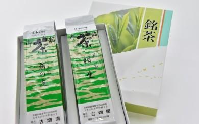 京の老舗古畑園の特選宇治茶