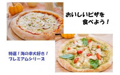 A045 おいしいピザを食べよう!【特選!海の幸大好き!プレミアムシリーズ】