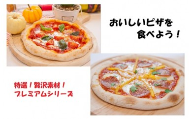 A046 おいしいピザを食べよう!【特選!贅沢素材!プレミアムシリーズ】