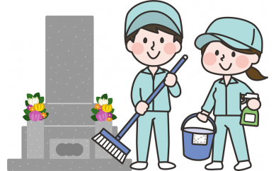 29-03-052.お墓のお掃除サービス