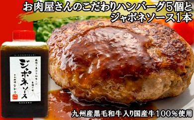 13B8 お肉屋さんのこだわりハンバーグ150g×5個・ジャポネソース1本セット
