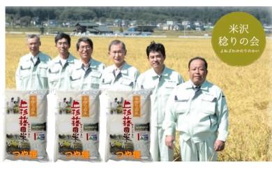 YZA-6 【玄米OK】特別栽培米つや姫2kg*3袋