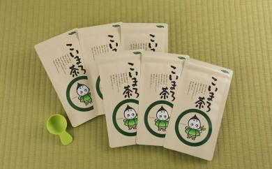 こいまろ茶 6本組(茶さじ付)