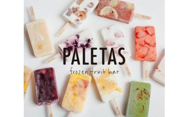 [1301]frozen fruit bar PALETAS留寿都村限定5本セット
