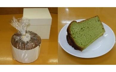 「和菓子工房 松栄堂」が作る、和菓子屋のシフォンケーキ(抹茶)