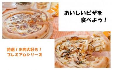 A044 おいしいピザを食べよう!【特選!お肉大好き!プレミアムシリーズ】