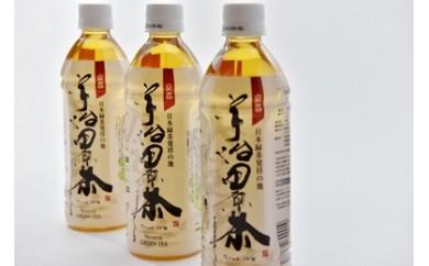 宇治田原茶ペットボトル2ケースセット
