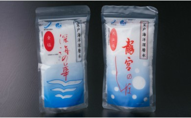 MR-03しょう美味い室戸の塩セットA