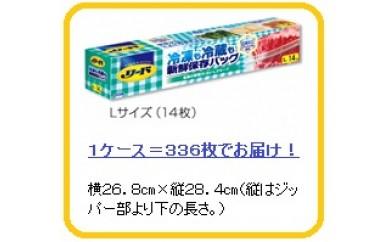 リード冷凍も冷蔵も新鮮保存バッグ Lサイズ(14枚)×24箱