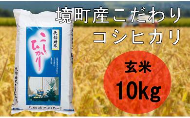 711 境町のこだわり米(29年産コシヒカリ玄米10kg)