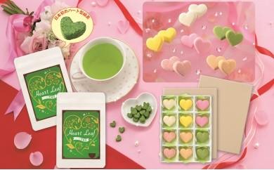 ハート茶菓セット n0119