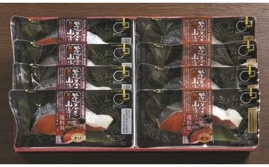 筵巻き山漬け 紅鮭切身詰合せ