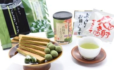 宇治抹茶菓子詰合せとお茶セット