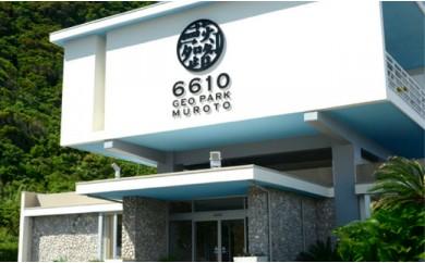 GO-03ホテル ジオパーク夢路灯ご宿泊券(1名様・1泊朝食付き)
