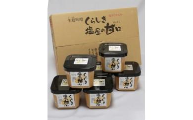 AS04 くらしき塩屋の甘口 味噌6個セット