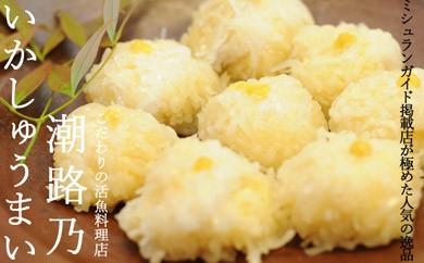"""活魚料理店""""潮路乃""""の「いかしゅうまい」"""