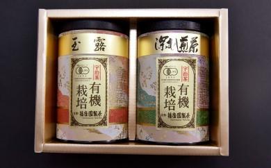 播磨園 有機宇治茶2本詰合せ n0142