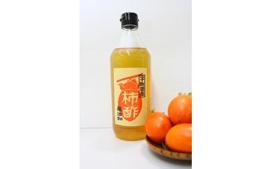 柿酢~美味しいレシピ集付き~