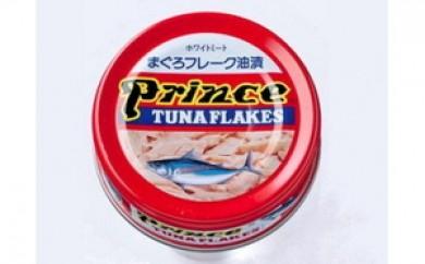 353-084 プリンス 赤缶24缶 銀缶24缶 合計48缶セット