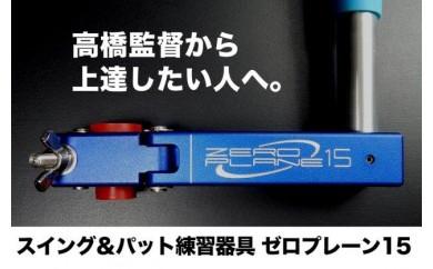 DC74 ゴルフスイング&パット練習器具高橋監督のゼロプレーン[青]【3250pt】