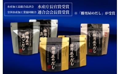 103-164 【水産庁長官賞受賞】勝男屋のだし飲み比べ5袋セット