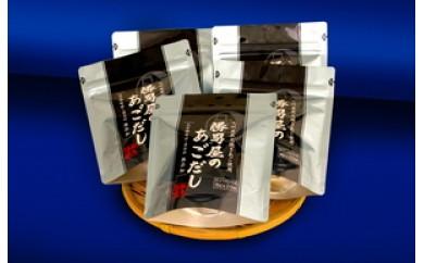 103-163 【だし専門店の逸品】勝男屋のあごだし10袋入×5袋