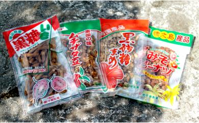 A-11 一度食べると止まらない!徳之島の黒糖おかしセット