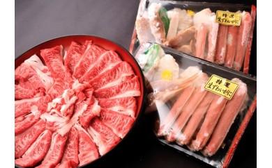 D-25.生ずわい蟹と国産牛肉の豪華Aセット