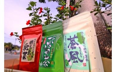 【長寿の島のお茶!お試しあれ!】長寿の高機能緑茶セット