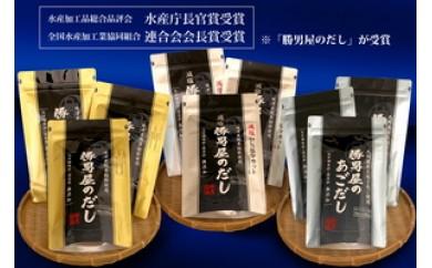 503-223 【お徳に飲み比べ!】勝男屋のだし詰め合せ3種各3袋セット