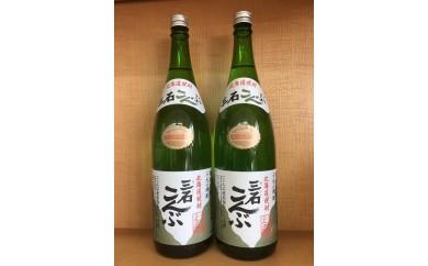 T003 地域限定商品 三石こんぶ焼酎1升瓶2本
