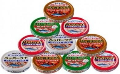 353-085 プリンス 5種類(赤缶・銀缶・味付・ペッパー・オリーブ)バラエティ24缶セット 5S-50