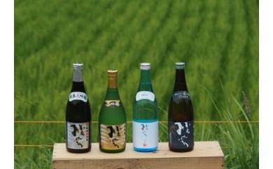[№5707-0173]美味しいのはお米の力! 丸本酒造バラエティ720ml 4本セット