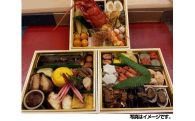 No.150 鬼楽 お節料理引換券 約2名様分 【20pt】