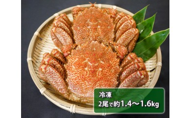 No.115 北海道産 毛がに 冷凍 (2尾で約1.4~1.6kg)