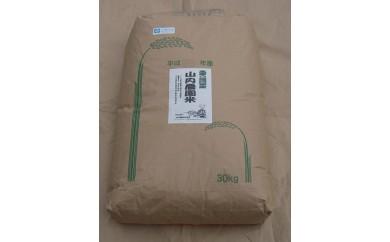 29C-050 エコ50特別栽培米 山内農園米 60kg【30,000pt】