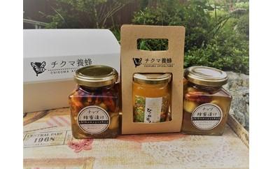 17S-0005 チクマ養蜂 百花蜜&ナッツ蜂蜜漬け