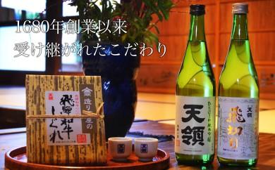 2-2 【飛騨の名酒蔵元・天領】こだわり地酒、飛騨和牛晩酌セット