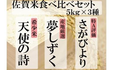D-27 佐賀県産さがびより・夢しずく・天使の詩の3点セット(白米5kg×3種)