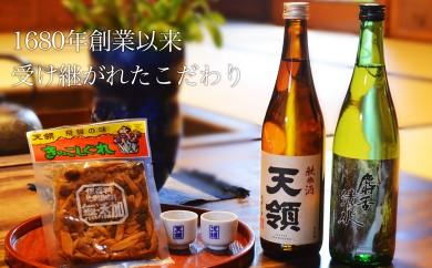 2-1 【飛騨の名酒蔵元・天領】こだわり地酒、晩酌セット