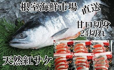 CA-14022 根室海鮮市場<直送>天然甘口紅鮭24切[334843]