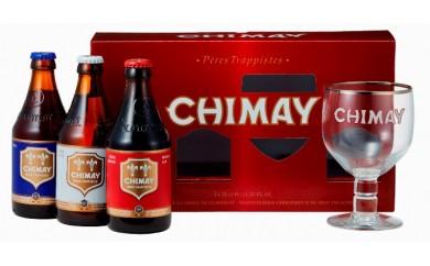 C3702 「シメイ トラピストビール」トライアルセット(ビール3本+専用グラス)