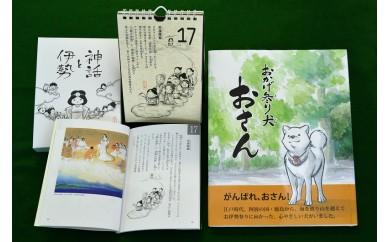 001 「神話日めくりカレンダー」と「絵本」