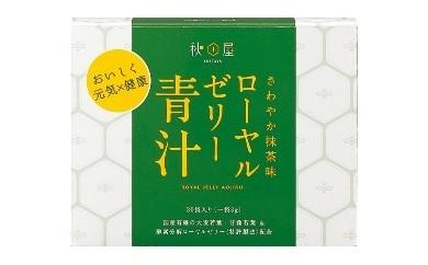 30S-0001 ローヤルゼリー青汁 3箱セット